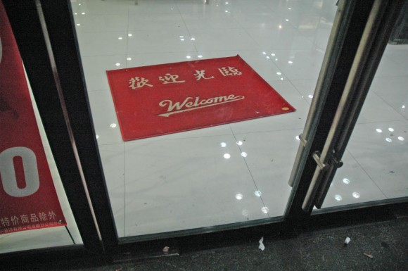 Chengdu: welcome mat, in-store