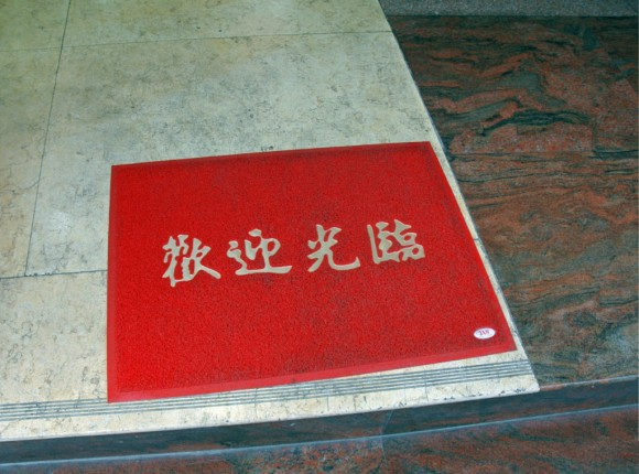 Chengdu: welcome mat, aligned to flooring